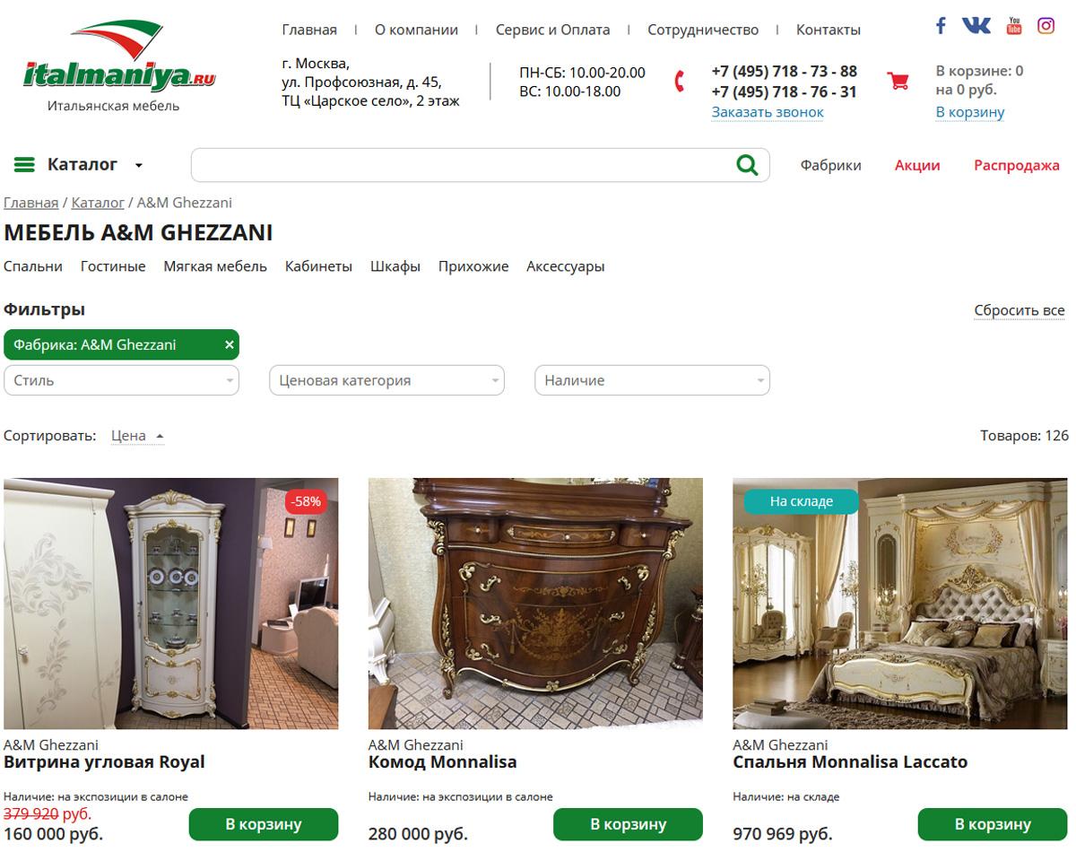 Фото 1 - Обновление нашего сайта italmaniya.ru - удобная система фильтров